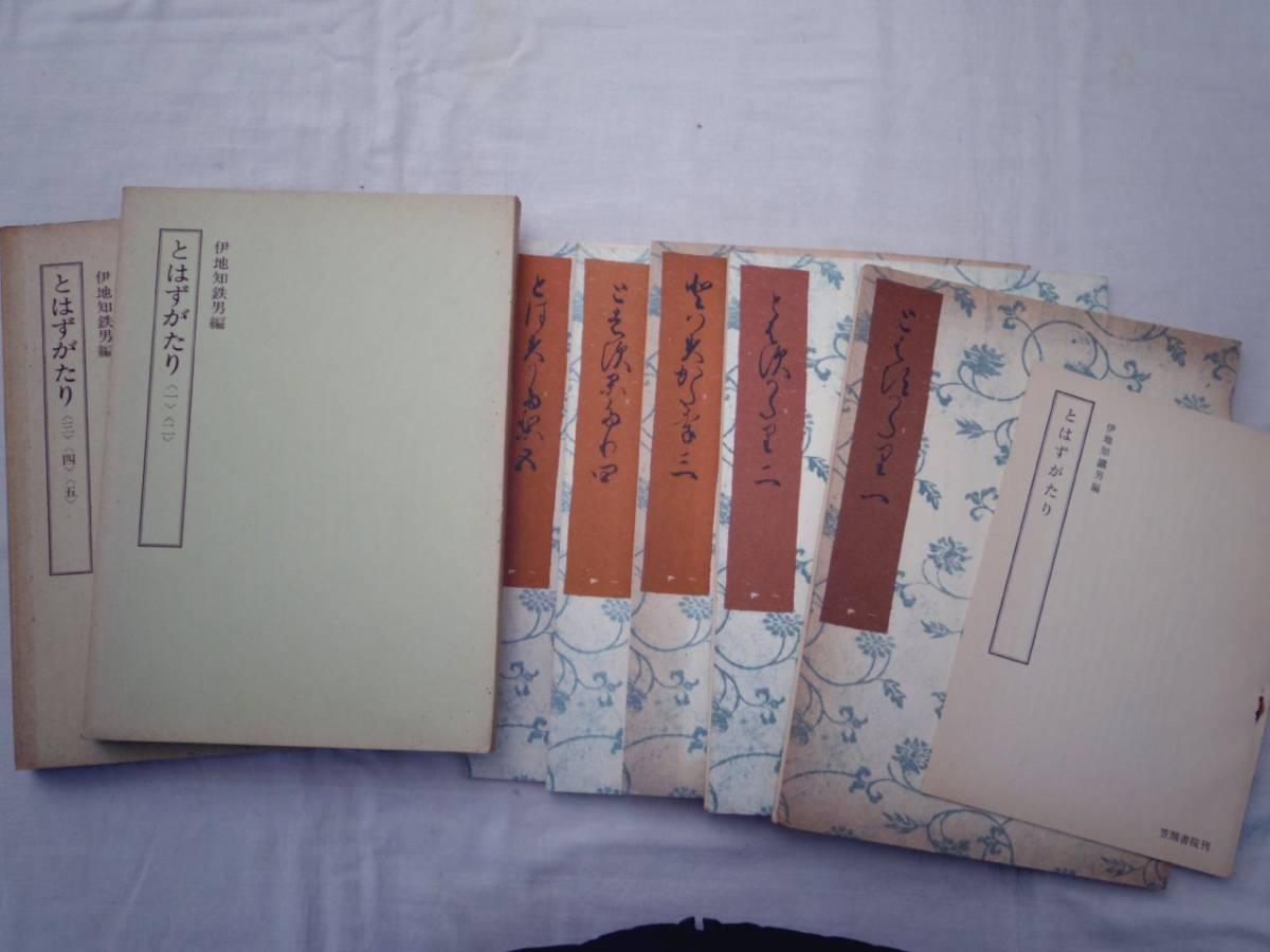 0023231 とはずがたり 1-5 5冊 影印 笠間影印叢刊 伊地知鉄男編 笠間書院 昭和47年 解題付_画像1