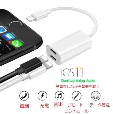 iPhone X/8/7/Plus Lightning(ライトニング) 変換アダプター2in1 充電/音楽コントロール/通話/データ伝送 iOS11対応 (essentials)