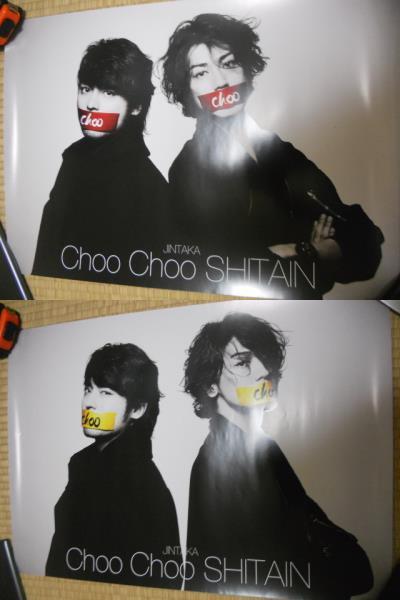赤西仁&山田孝之 JINTAKA Choo Choo SHITAIN 特典ポスター2枚セット