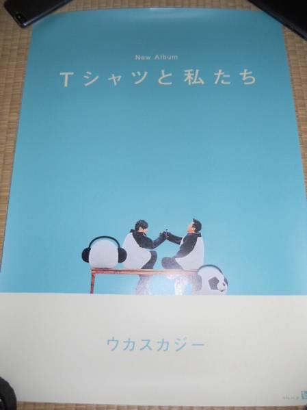 ミスチル 桜井和寿 ウカスカジーTシャツと私たち特典ポスター