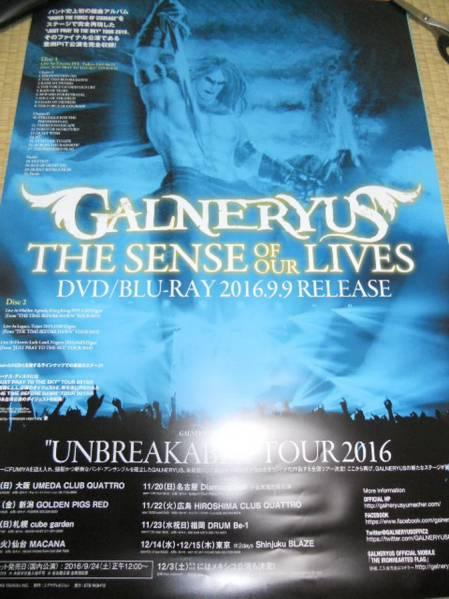 GALNERYUS ガルネリウス THE SENSE OF OUR LIVES ポスター