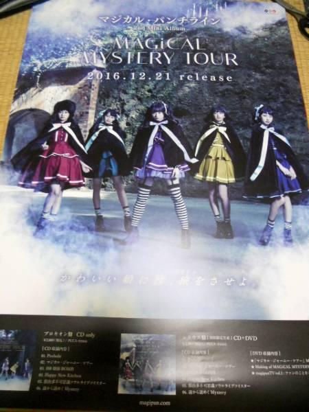 マジカル・パンチライン MAGiCAL MYSTERY TOUR ポスター