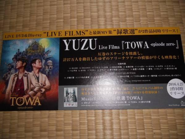 ゆず LIVE FILMS TOWA -episode zero-ポップ
