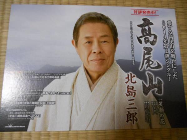 北島三郎 高尾山 ポップ
