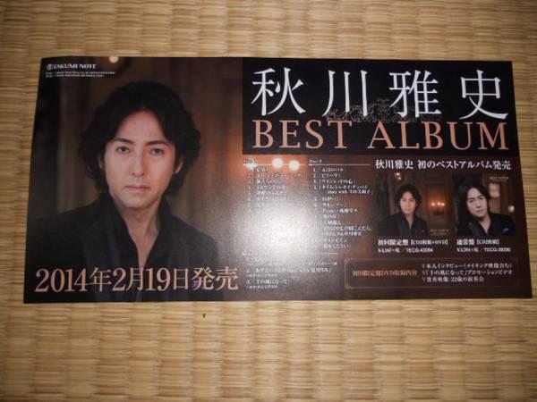 秋川雅史 BEST ALBUM ポップ