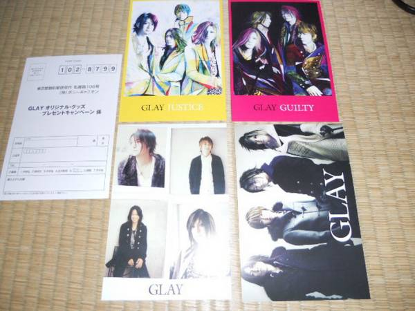 GLAY グレイ JUSTICE/GUILTY 特典ポストカード 4枚セット