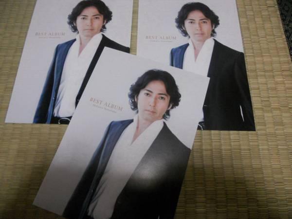 秋川雅史 BEST ALBUM ポストカード 3枚セット