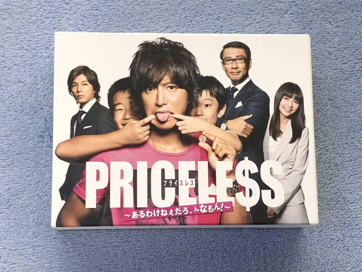 プライスレス PRICELESS 7枚組 木村拓哉 藤木直人 香里奈 DVD-BOX