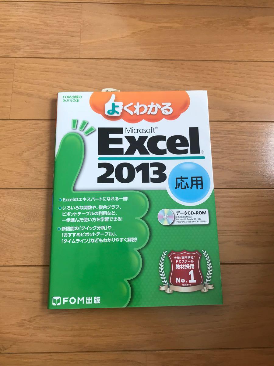 よくわかるMicrosoft Excel 2013 応用/富士通エフ・オー・エ…