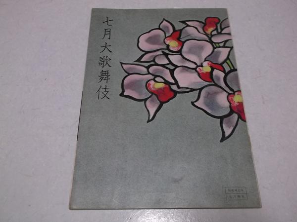 ▽ 七月大歌舞伎 昭和37年 舞台パンフ ★ 尾上松緑/中村扇雀