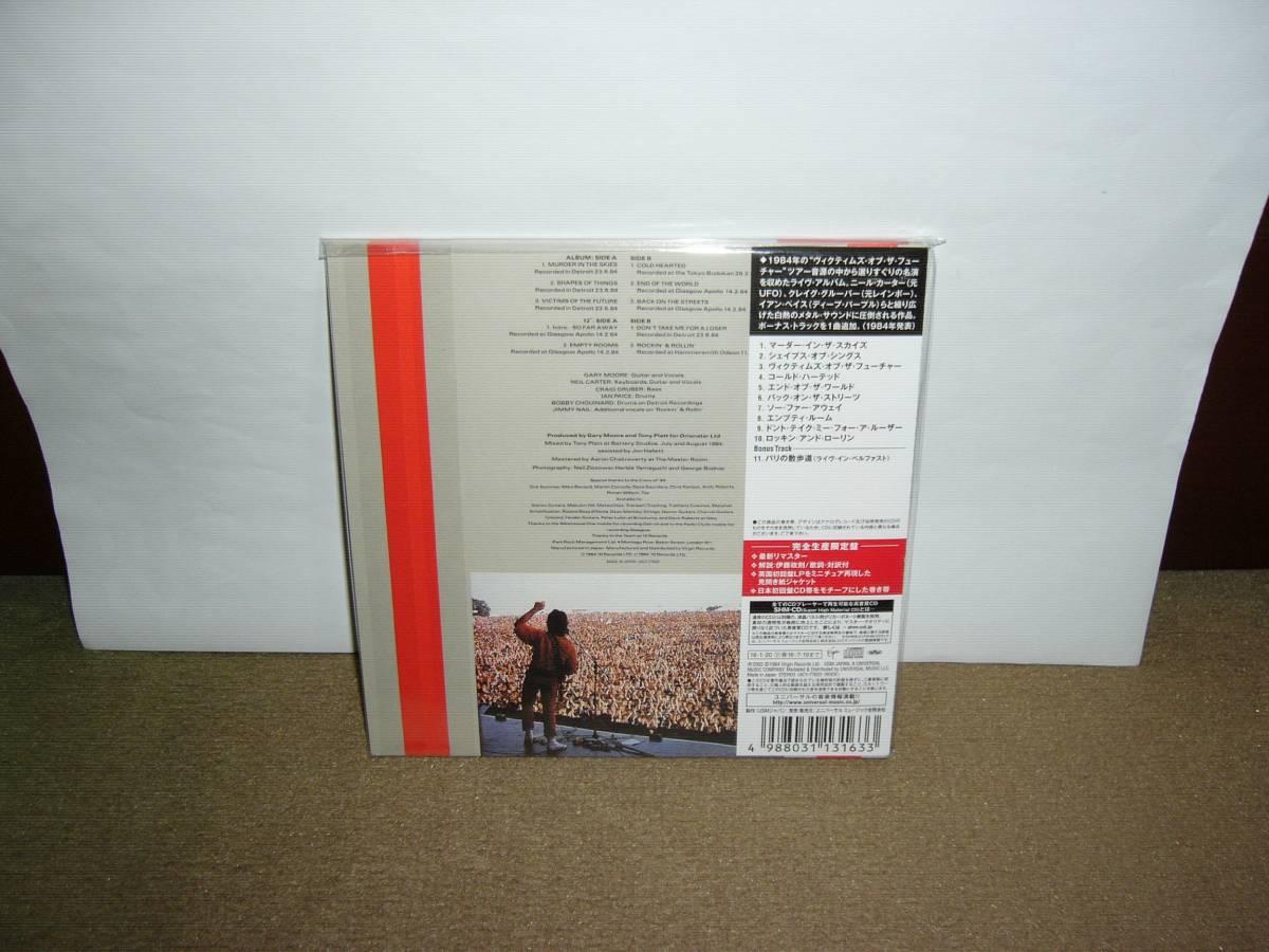 Gary Moore HR/HM期歴史的ドキュメント感・名作ライブ盤「We Want Moore」リマスターSHM-CD紙ジャケット仕様限定盤 国内盤未開封新品。_未開封新品でございます。