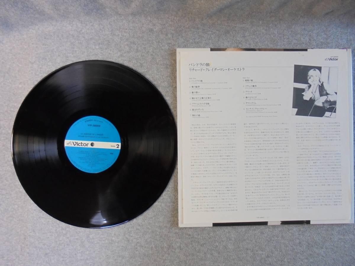 Музыка для души, New Age LP
