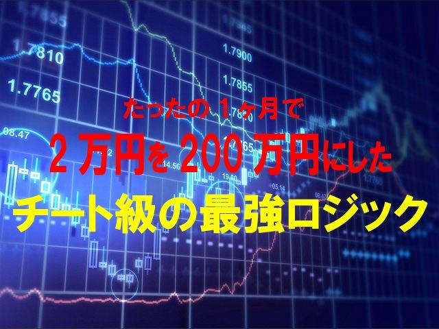 たったの1ヶ月で2万円を200万円にしたチート級のバイナリーオプションロジック