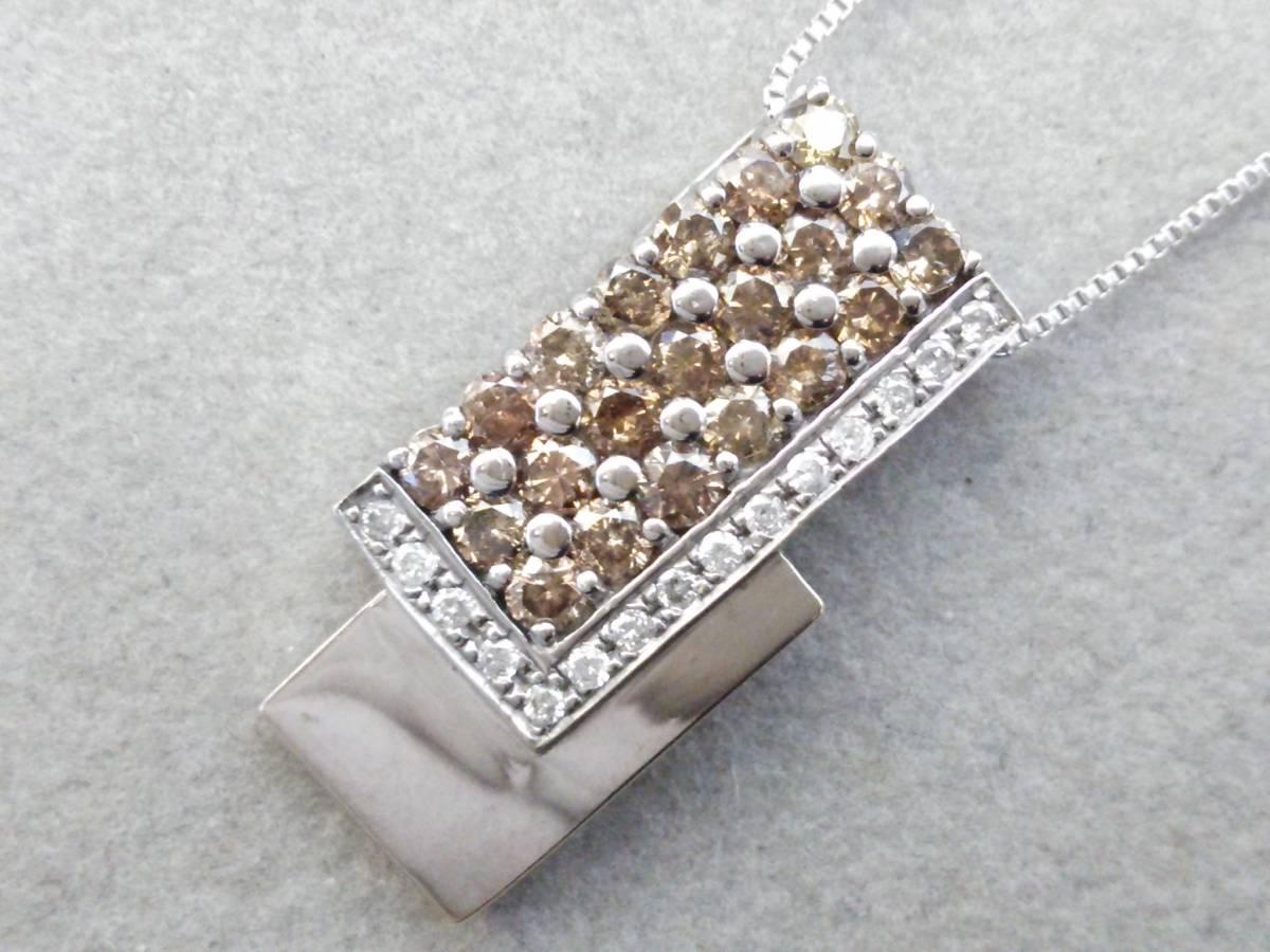 即決 豪華 K18WG びっしり 大粒 ダイヤモンド ブラウンダイヤモンド 1.00ct ゴージャス ネックレス 美品 18金 ホワイトゴールド 送料無料_画像1