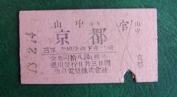 ▲ 大正13年  山中 ヨリ 京都 三等 金三円拾八 鉄道省 戦前 温泉電軌株式会社