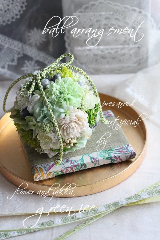 green ice*�a���_���@�{�[���A�����W�@�O���[���@�v���U�[�u�h�@�A�[�e�B�t�B�V�����@�{�[���A�����W�@�v���[���g�@�ԁ@�a���@���j�� Image1