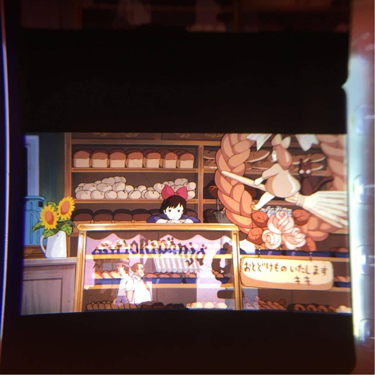 魔女の宅急便 ジブリ美術館 フィルムブックマーカー キキ 店番