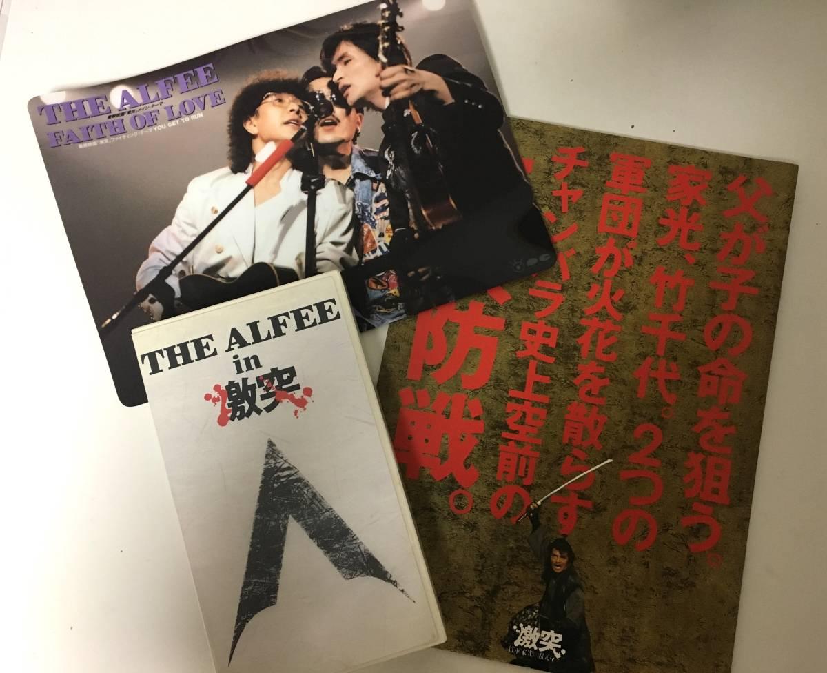 【THE ALFEE】THE ALFEE in 激突/映画パンフレット/下敷き/