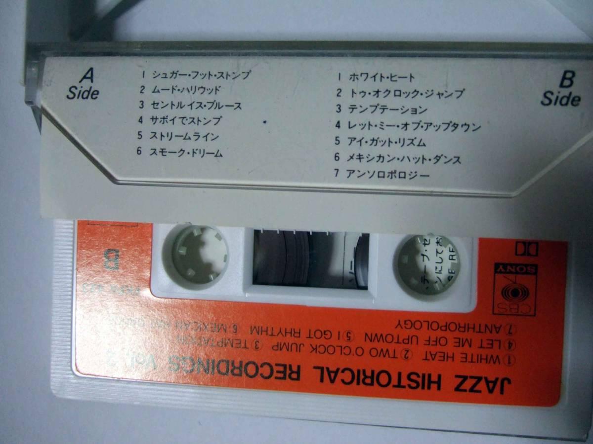 カセットテープ CBS Sony JAZZ HISTRICAL RECORDING Vol.2_画像2