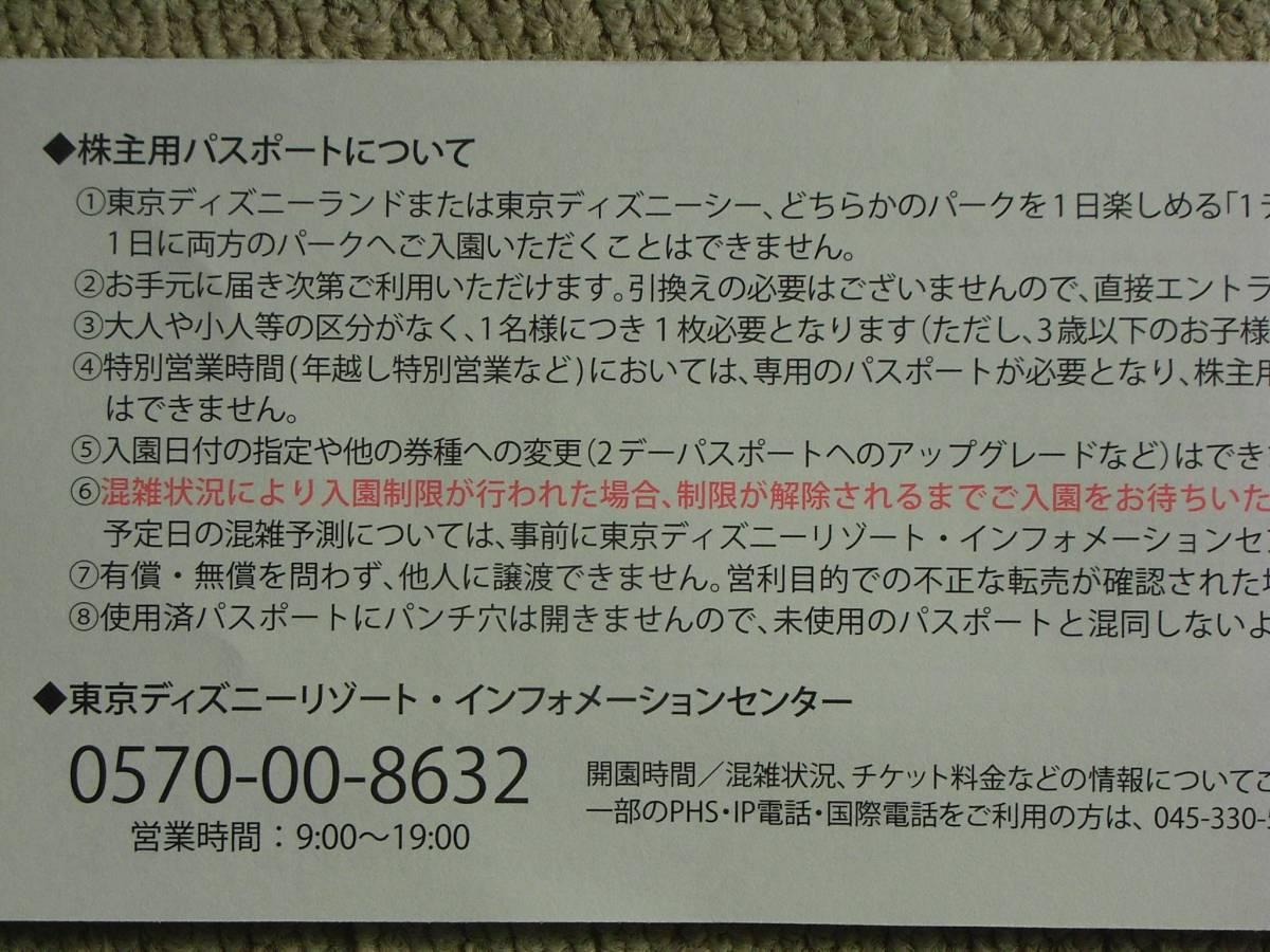 ☆オリエンタルランド(東京ディズニーリゾート) - ヤフオク!