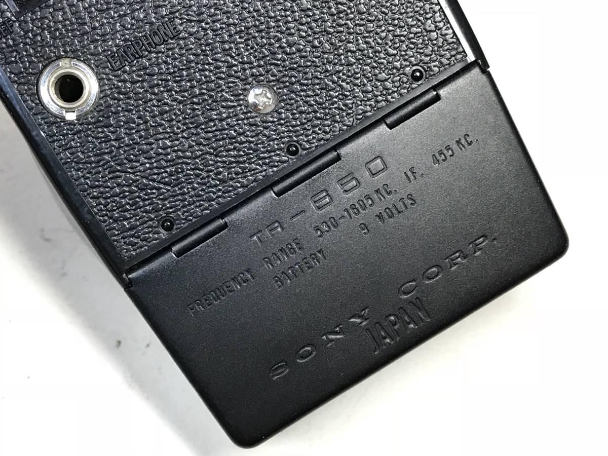 Sony TR-650 受信良好! 動作OKです!専用ケースつき トランジスタラジオ_画像3