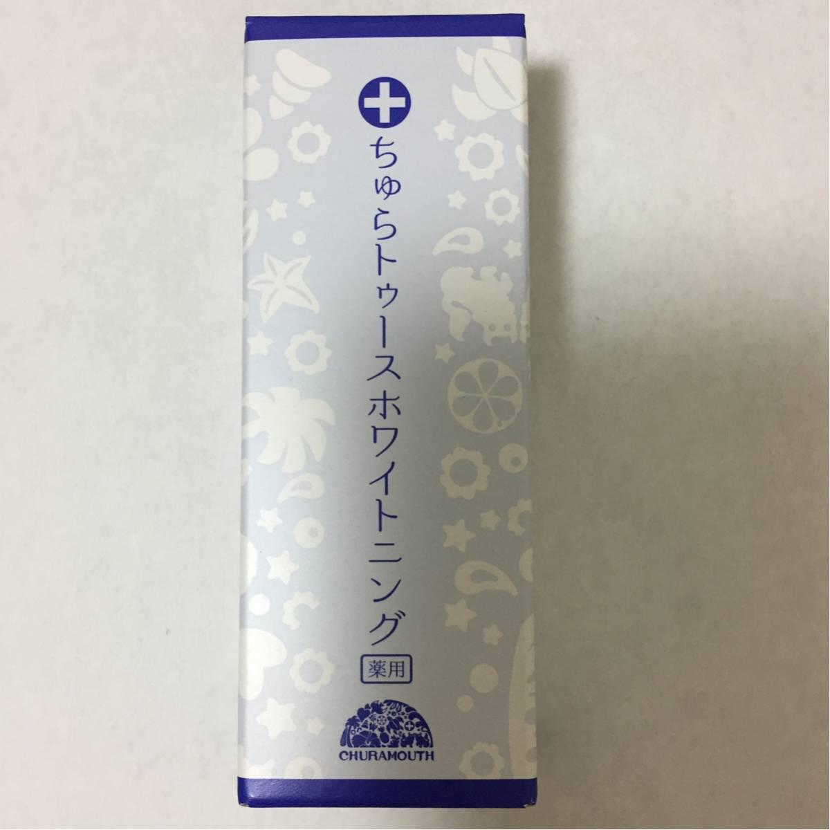 ☆【新品未開封】ちゅらトゥースホワイトニング 1円スタート 売り切り 送料140円