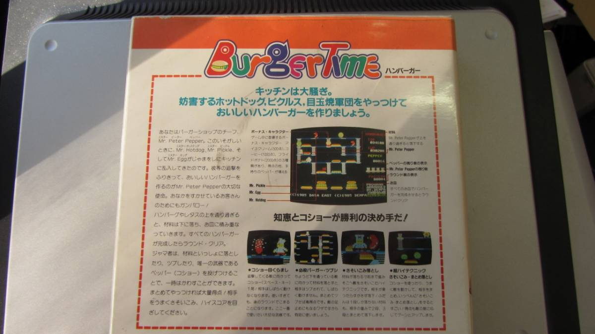 【パソコンゲーム】BuegerTimeバーガータイム X1turbo 5'_画像2