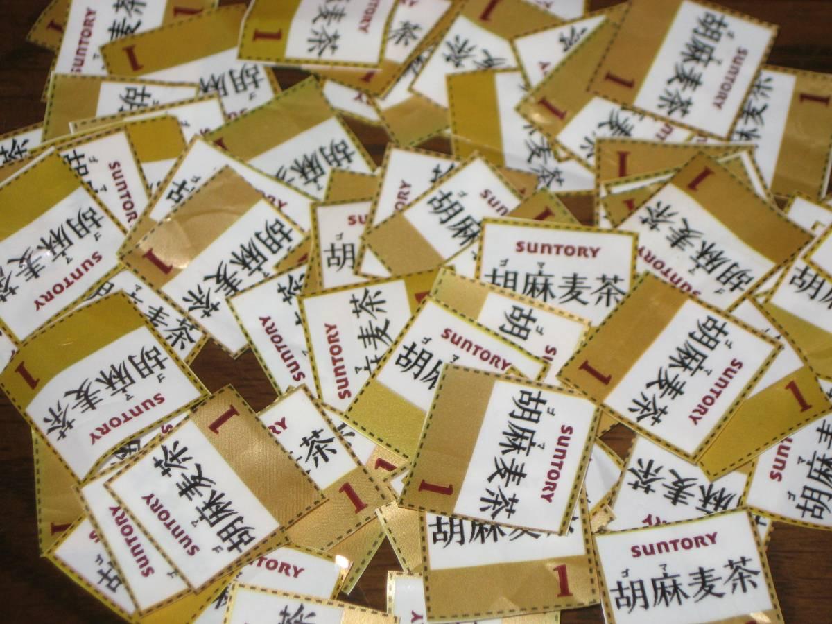 ◇サントリー胡麻麦茶 応募マーク72ポイント