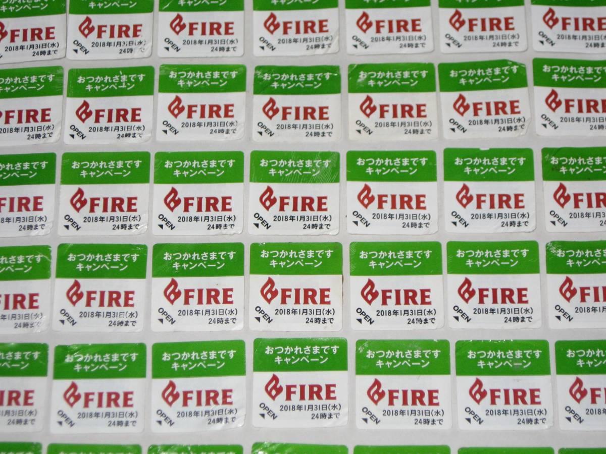 ◇キリン FIRE ファイア 応募シール240枚