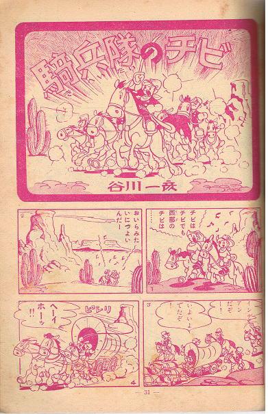 漫画王 昭和28年9月号 手塚治虫 岡友彦 谷川一彦 島田一男_画像5
