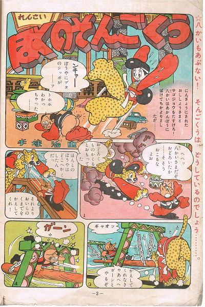 漫画王 昭和28年9月号 手塚治虫 岡友彦 谷川一彦 島田一男_画像3