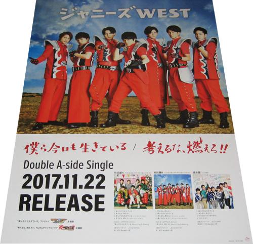 ●ジャニーズWEST 『僕ら今日も生きている』 CD告知ポスター非売