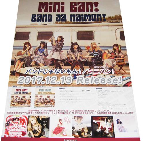 ●バンドじゃないもん! 『ミニバン!』 CD告知ポスター 非売品