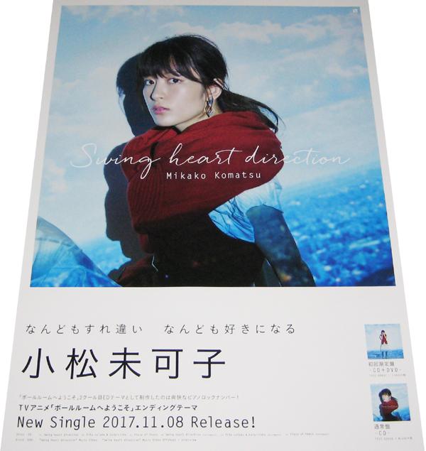●小松未可子 『Swing heart direction』 CD告知ポスター 非売品