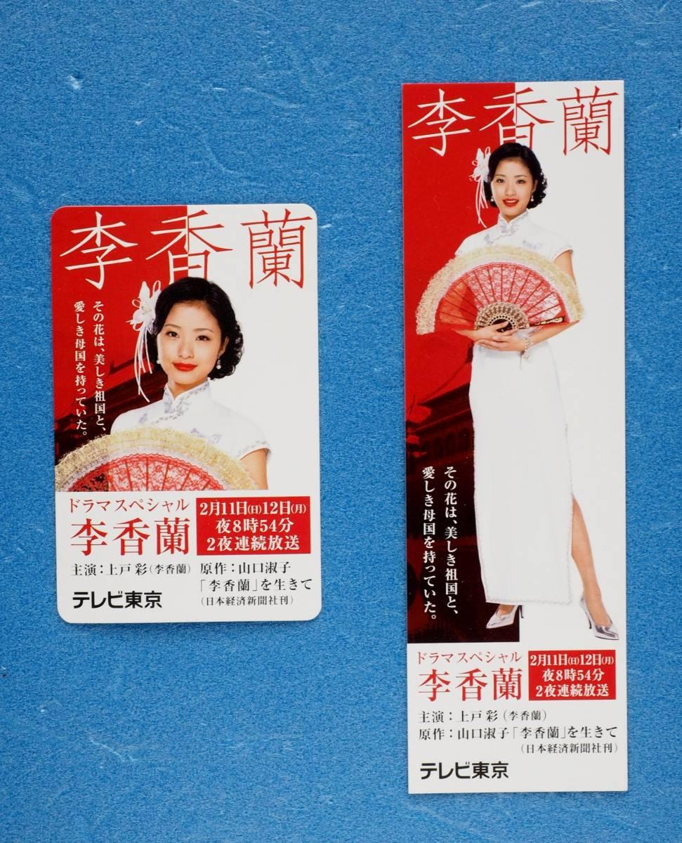 上戸彩 ◇ 2007年 テレビ東京 「 李香蘭 」 ミニカレンダー & しおり ※即決価格設定あり ( 非売品 )