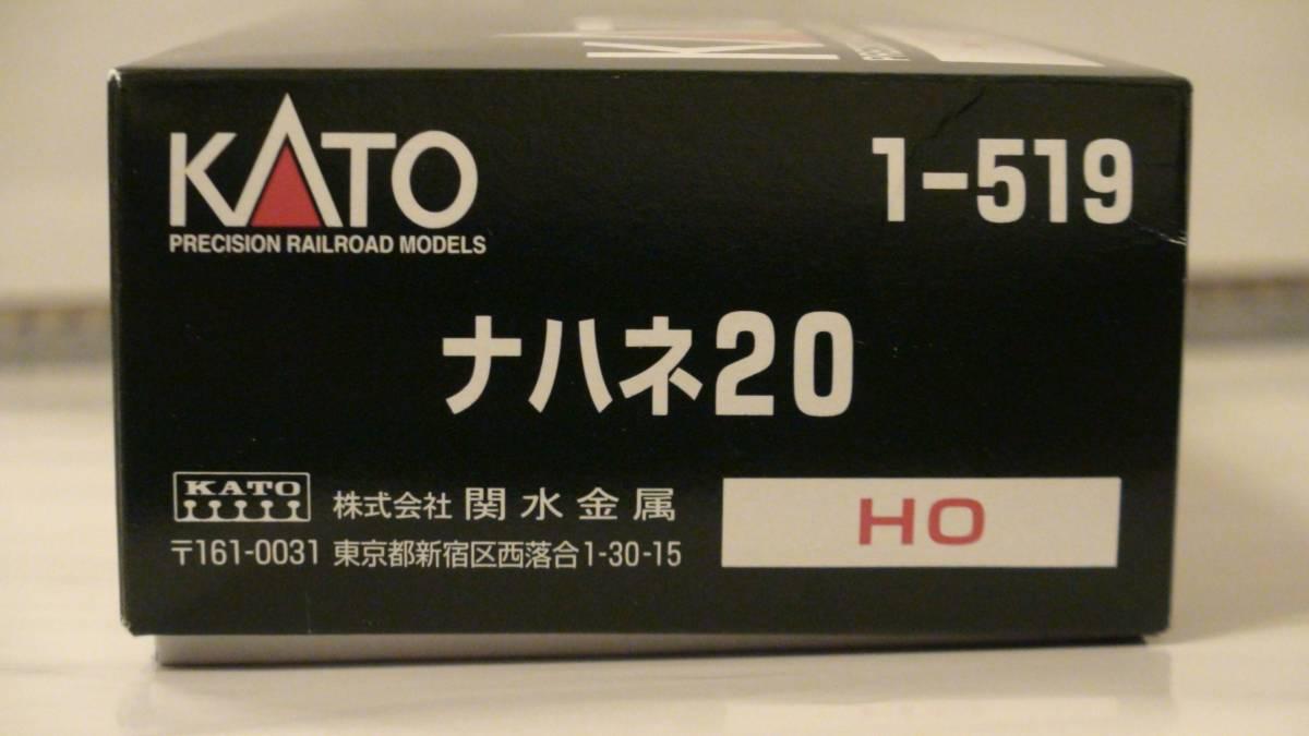 KATO 1-519 20系寝台客車 ナハネ20 未使用品