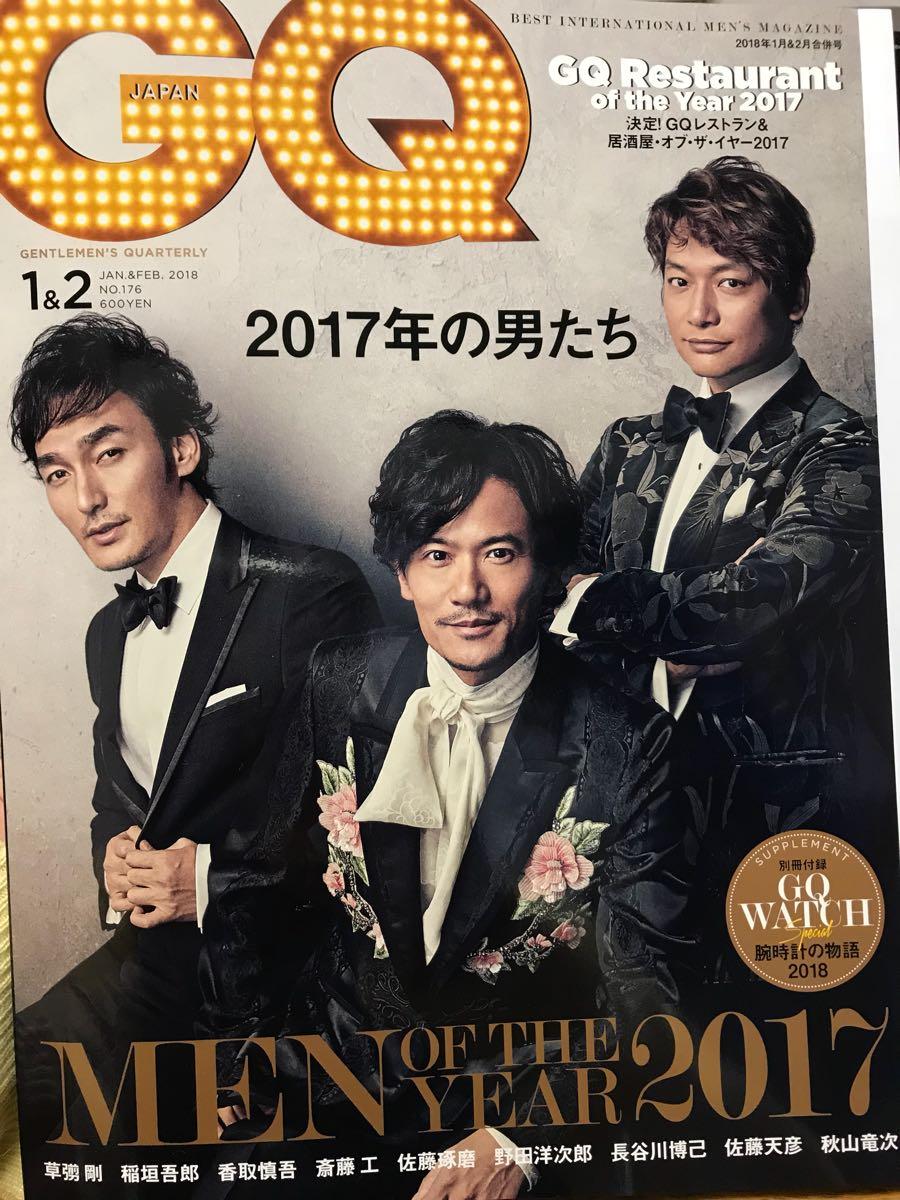 「GQ JAPAN 2018年1月・2月合併号」香取慎吾 草彅剛 稲垣吾郎