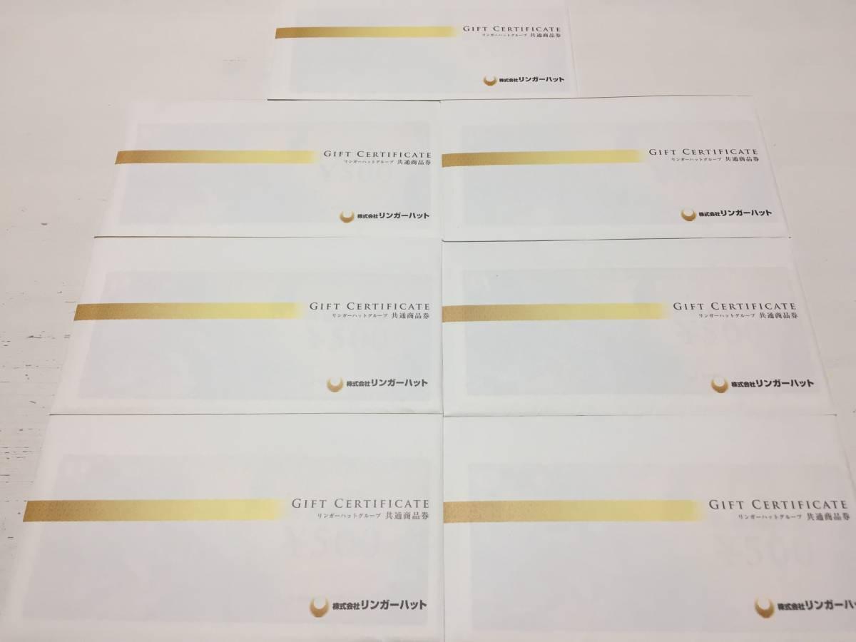 【送料無料】 リンガーハット ギフト券 500円×56枚=28000円!!