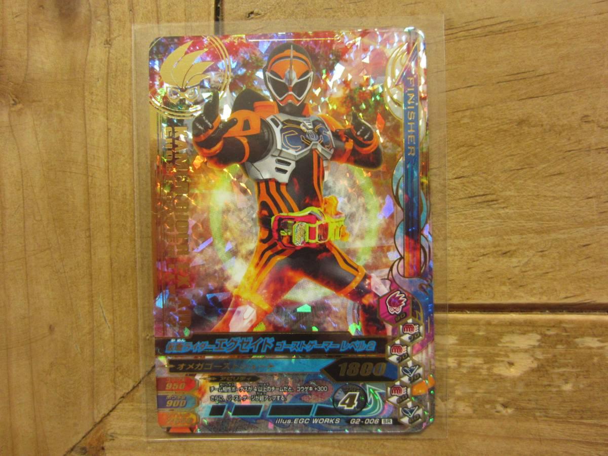 G2-006 SR☆ガンバライジング☆仮面ライダーエグゼイドゴーストゲーマーレベル2
