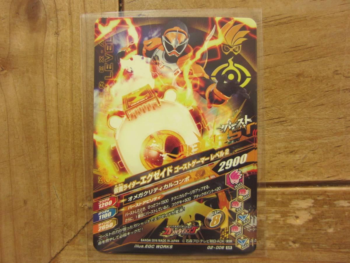G2-006 SR☆ガンバライジング☆仮面ライダーエグゼイドゴーストゲーマーレベル2_画像2
