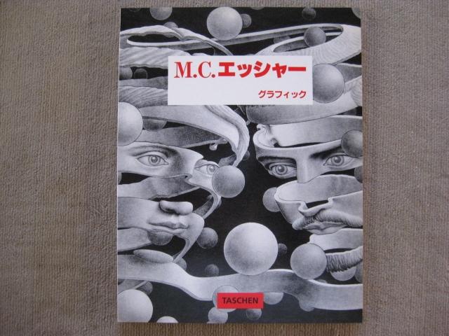 M.C.エッシャー (古本)_画像1