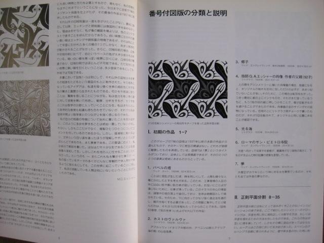 M.C.エッシャー (古本)_画像6