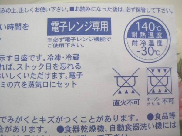 ■大坂 堺市 引き取り歓迎!■新品■タッパー 電子レンジ専用 色々14点セット 送800円■_画像3
