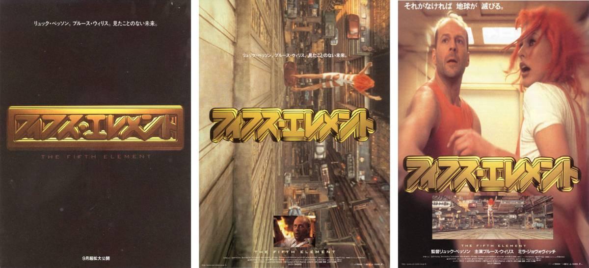 映画チラシ「フィフス・エレメント」3種類