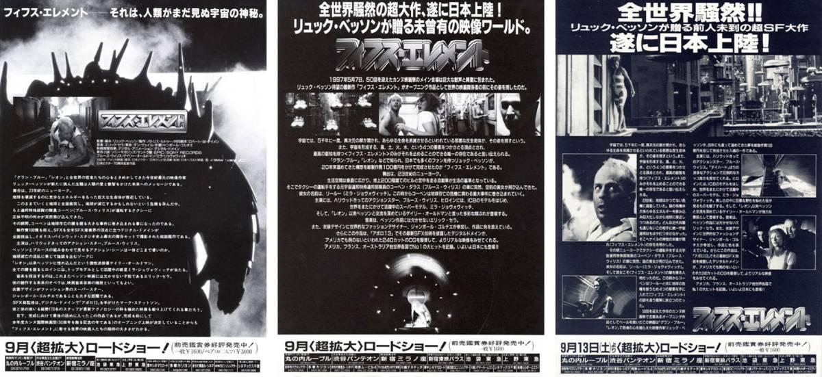 映画チラシ「フィフス・エレメント」3種類_画像2
