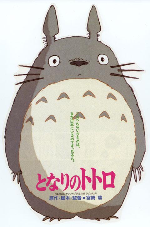 アニメ映画チラシ「となりのトトロ」