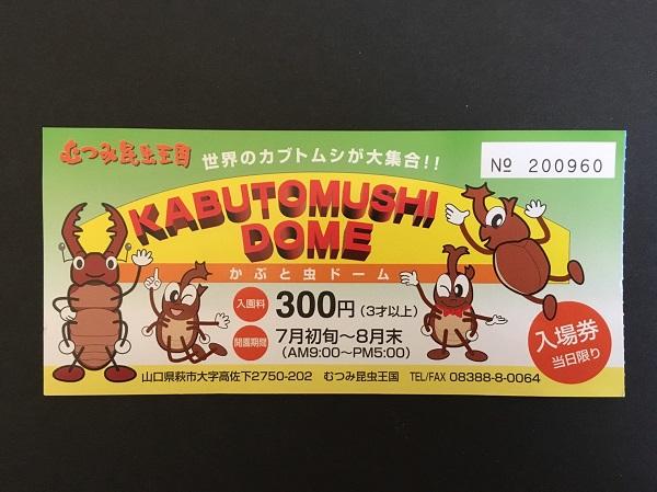 【使用済み】 山口県むつみ昆虫王国 かぶと虫ドーム 入場券 チケット 4枚 《コレクション》_画像2