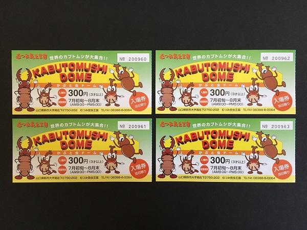 【使用済み】 山口県むつみ昆虫王国 かぶと虫ドーム 入場券 チケット 4枚 《コレクション》_画像1