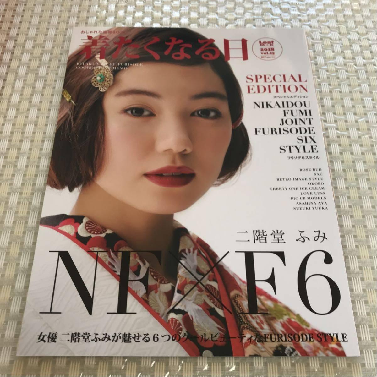 レア☆着たくなる日 二階堂ふみ☆振袖 着物 カタログ 雑誌 表紙 写真集