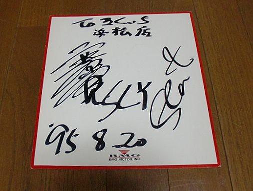 二井原実 SLY サイン ラウドネス LOUDNESS
